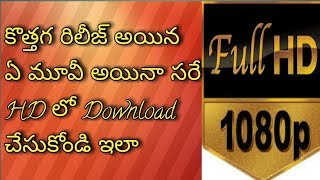 how to download telugu latest movies and telugu dubbed movies in hd on 2017 & 2018