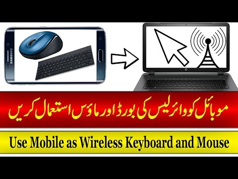 How To Use Android Phone as Wireless Keyboard and Mouse (Urdu/Hindi)