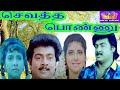 செவத்தப்பொண்ணு  Sevatha Ponnu Saravanan Ahana Vadivelu Super Hit Tamil Full Movie