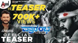 Prarambha | New 4K Teaser | Manoranjan Ravichandran | D Boss | Keerthi | Manu Kalyadi | Prajwal Pai