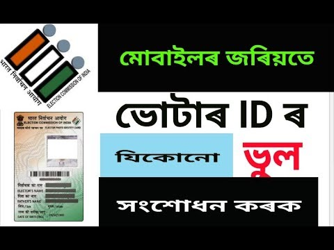 how to correct any mistake in voter id card Online