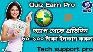 Download How to create account quiz earn pro |Earn money from online quiz earn pro app 2019| DB Foundation Video