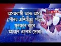 Assam Celebrates Eid Ul Fitr People Pray For Peace And Communal Brotherhood mp3