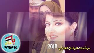 اجمل المرشحات للبرلمان العراقي 2018 فدوه صاكات