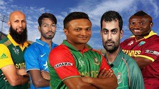 বিশ্ব একাদশের অধিনায়ক করা হল সাকিব আল হাসানকে!! Shakib Al Hasan Bangladeshi Cricketer