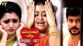 Kalyana Parisu 2 Tamil Serial   கல்யாணபரிசு   Episode 1837   24 Mar 2020   Sun TV Serial  VisionTime