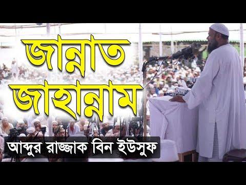 Xxx Mp4 Bangla Waz Jannat O Jahannam Part 2 By Shaikh Abdur Razzak Bin Yousuf Free Bangla Waz 3gp Sex