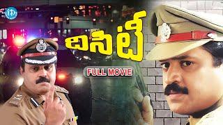 The City Full Movie | Suresh Gopi, Urvashi, Jayashree | I V Shashi | Johnson