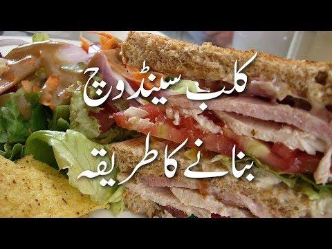 How To Make Club Sandwich Pakistani Style Club Sandwich Recipe In Urdu | Sandwich Recipes