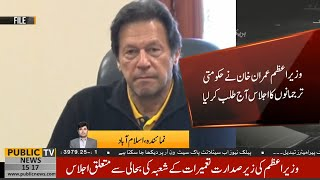 PM Imran Khan summons party spokespersons meeting today   Will give guideline on PTI narrative