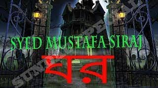 Sunday Suspense(New) Ghar - Syed Mustafa Siraj