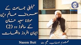 Two Amazing Stories narrated by Maulana Saeed Khan (Tablighi Jamaat) Naeem butt   دو عجیب واقعات
