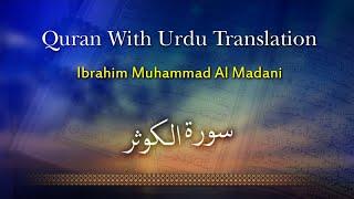 Ibrahim Muhammad Al Madani - Surah Kausar - Quran With Urdu Translation
