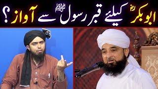 Abu BAKR rz Keliye QABAR e RASOOL se AWAZ Reply to Saqib Raza Mustafai by Engr Muhammad Ali Mirza