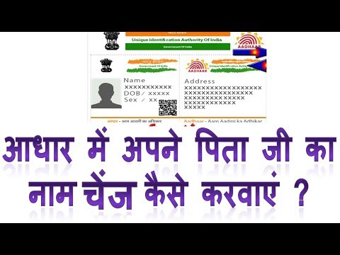 how to change father name in aadhar card without mobile | Aaadhar me pita ka naam thik kaise karwae