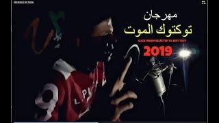 كليب مهرجان توكتوك الموت | غناء وتوزيع أبوالشوق | هيكسر مصر بجد 2019