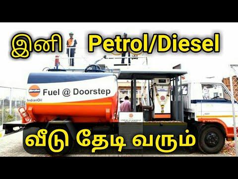 Fuel at Doorstep | IOC Indian Oil Corporation Petrol/Diesel Door Delivery | Trends Tamil