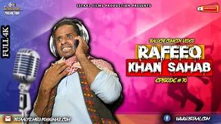 Rafeeq Khan Sahab | Balochi Comedy Video | Episode #70 | 2020 #istaalfilms #basitaskani