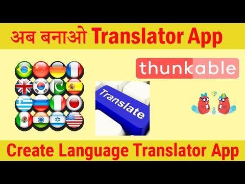 Create Language Translator App in Thunkable