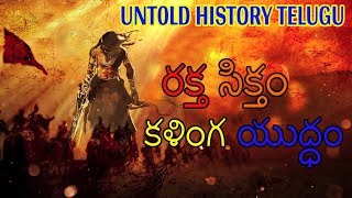 Download రక్త సిక్తం కళింగ యుద్ధం || WAR SERIES EPISODE 3 || UNTOLD HISTORY TELUGU || UHT Video