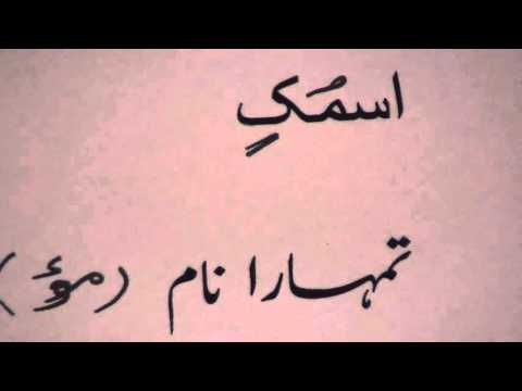 Learn Arabic through Urdu lesson.3 / آؤ عربی سیکھیں سبق.٣