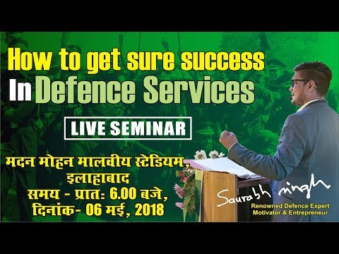 HOW TO GET SURE SUCCESS IN DEFENCE SERVICES