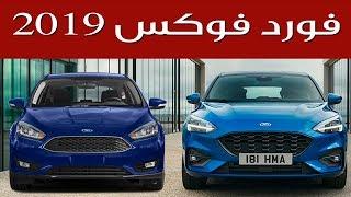 2019 Ford Focus فورد فوكس 2019 شاهد التغييرات بالمقارنة مع الجيل السابق | سعودي أوتو