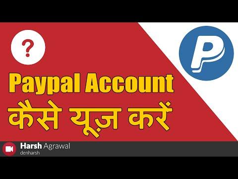 PayPal Account Kaise Use Karain - Hindi Me