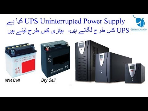 UPS & Battery Selection in URDU and HINDI