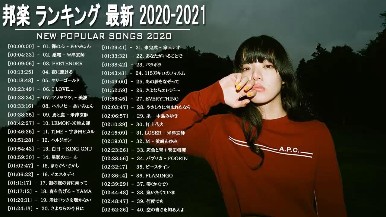 邦楽 ランキング 最新 2020 2021 ♫ ポップ 名曲集 J Pop Music Playlist ♫ 米津玄師,あいみょん,YOASOBI,King Gnu  1