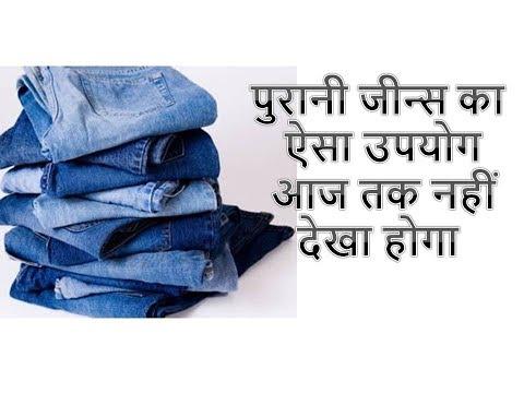 Old Jeans Reuse   Old Jeans Handbag   DIY Jeans Bag   OLd Jeans Recycling Idea