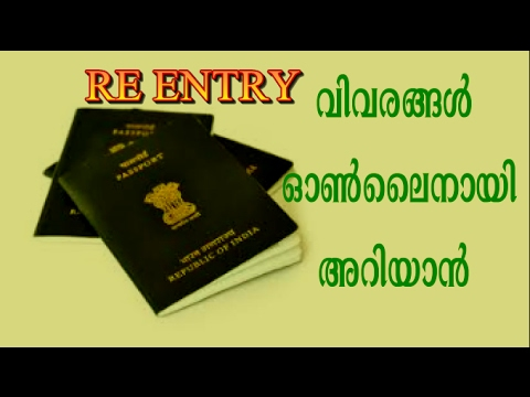 How to CHECK your Exit Re Entry Visa status MALAYALAM
