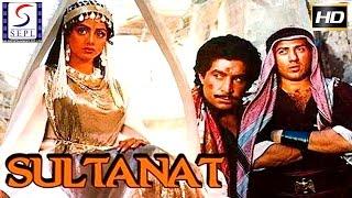 Sultanat l Super Hit Hindi Action Full Movie l Dharmendra, Sunny Deol, Juhi Chawla, Sridevi l 1986