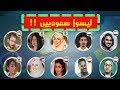 مشاهير ونجمات ليسوا سعوديين ويتحدثون باسم السعودية | تعرف على جنسياتهم