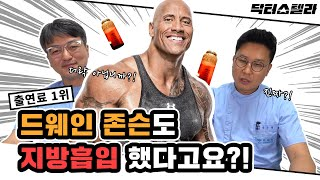 남자들이 많이 하는 지방흡입  best3 (feat. 드웨인 존슨)∥닥터스텔라