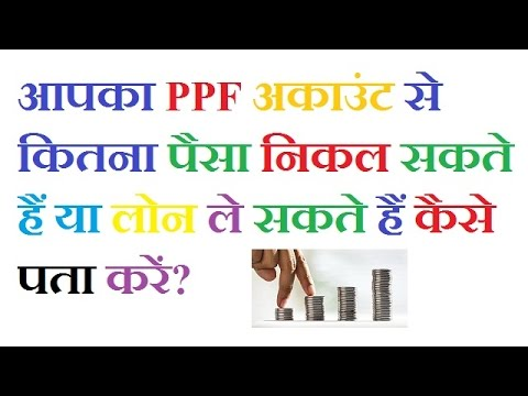How to know PPF withdrawal limit  and PPF loan limit eligibility through SBI net banking?