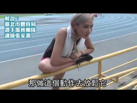 跑步前後拉筋按摩 遠避傷害和痠痛 --蘋果日報20151029