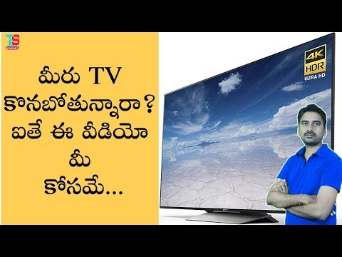 A Complete TV Buying Guide (Telugu 2018)