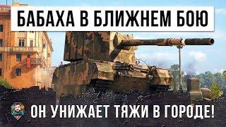 УБИЙЦА ТЯЖЕЛЫХ ТАНКОВ! БОЛЬШАЯ БАБАХА РАЗДАЕТ ГОВНА В ГОРОДЕ! ЭПИК World Of Tanks!