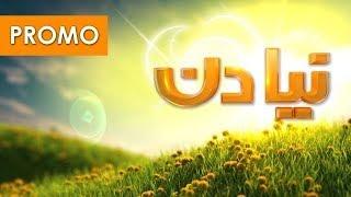 Naya Din | Promo | SAMAA TV