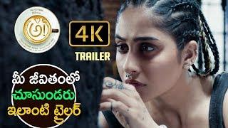 AWE Trailer 2018 Official || 4K Ultra HD | Latest Telugu Movie | NityaMenon | Regina | Nani