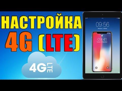 Настройка 4G LTE на iPhone. Что делать если 4G, LTE не работает? Пошаговая инструкция!