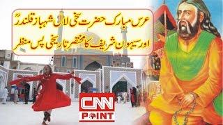 Hazrat Lal Shahbaz Qalandar Urs Mubarak 2017 by Saqib Jaffery on CNN POINT