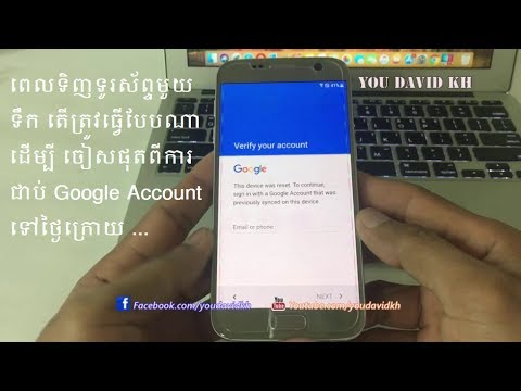 How to Reset Android Google Account Security Locked Later