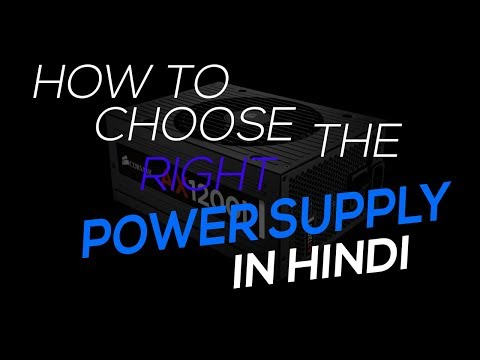 How To Choose The Right Power Supply-For your PC, In 4 Easy Steps (In Hindi) 2018