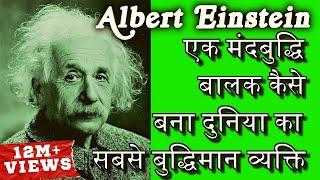 दुनिया का सबसे बुद्धिमान व्यक्ति बनने की कहानी | Biography Of Albert Einstein In Hindi