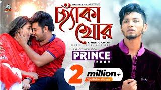 Prince Khan - Cheka Khor | ছ্যাঁকা খোর | New Official Music Video 2019 | Sangeeta