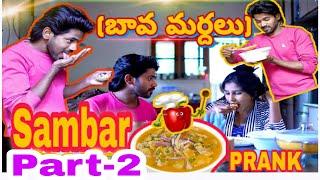 BAVA MARDHAL SAMBAR PRANK-2 || FOOD PRANKS || PRANK IN INDIA ||FUNNYPRANKS || RAVIVARMA