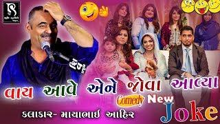 વાય આવે એને જોવા આવ્યા - Mayabhai Ahir New Jokes Comedy Dayro 2018