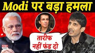 Sonu Sood ने की मजदूरों की मदद तो KRK ने Modi के खिलाफ उगला जहर